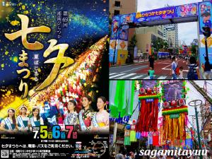 Hiratsuka-tanabata-0002